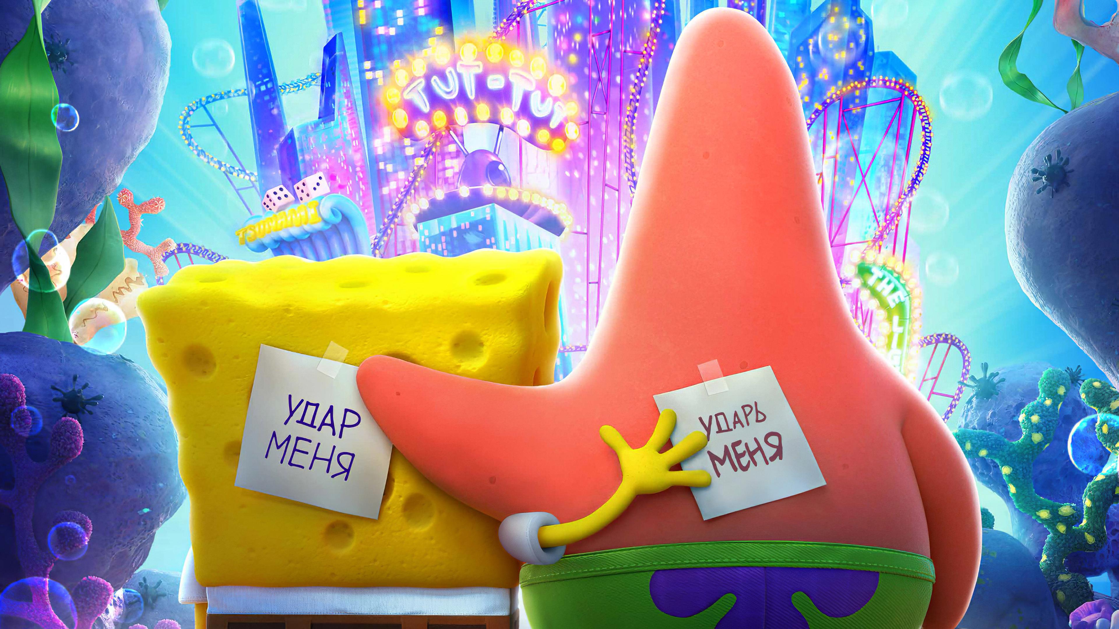 the spongebob movie sponge on the run 1575659823 - The Spongebob Movie Sponge On The Run -