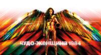 wonder woman 1984 russian poster 4k 1615193426 200x110 - Wonder Woman 1984 Russian Poster 4k - Wonder Woman 1984 Russian Poster 4k wallpapers